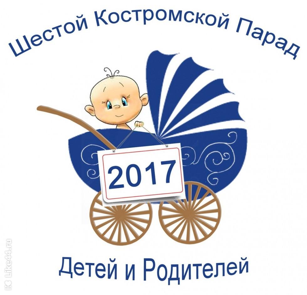Парад детей и родителей
