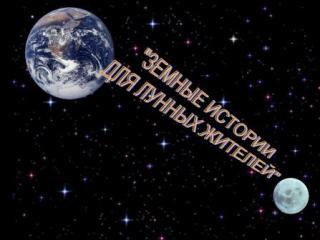 Афиша Земные истории для лунных жителей
