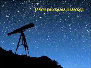 Афиша О чём рассказал телескоп