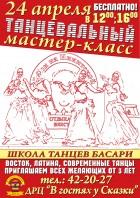 Школа танцев Басари