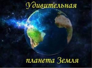 Афиша Удивительная планета Земля
