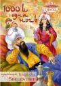 Арабская вечеринка 1000 и одна ночь