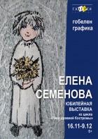 Елена Семёнова. Лики древней Костромы