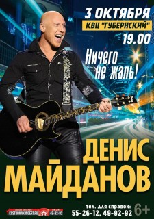 Афиша концерта Денис Майданов