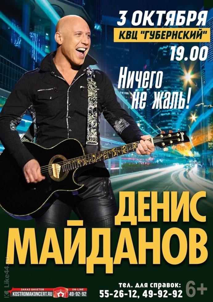 Билеты на концерт майданова театр леси украинки официальный сайт билеты