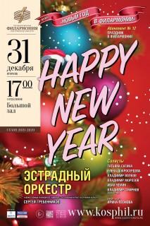 Новый год в филармонии