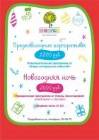 Новый год в Hundertwasser