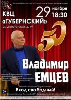 Владимир Емцев