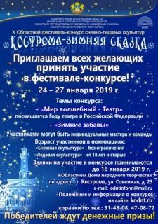 Кострома - зимняя сказка