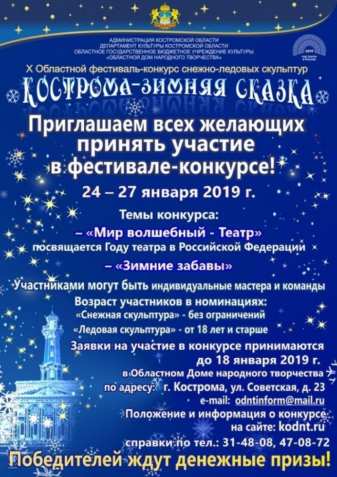 Кострома — зимняя сказка