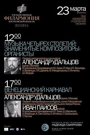 Афиша концерта Музыка четырех столетий: знаменитые композиторы-органисты в Костроме