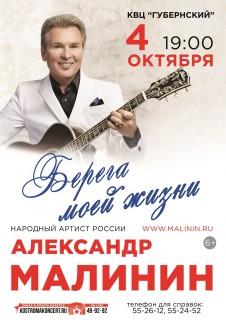 Афиша концерта Александр Малинин