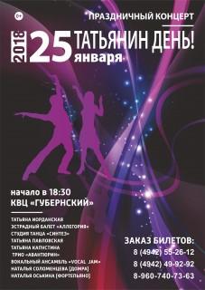 Афиша концерта Татьянин день