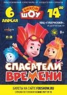 Фикси-ШОУ