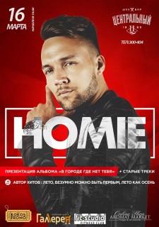 Афиша концерта Homie