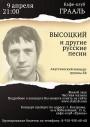 Высоцкий и другие песни