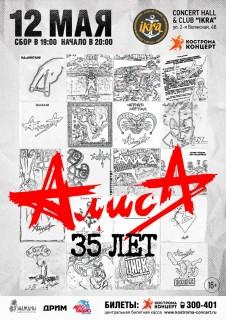 Афиша концерта Алиса