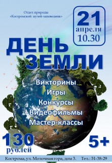 Афиша День Земли