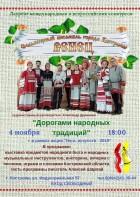 Фольклорный ансамбль «Венец»