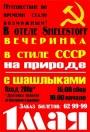 Первомайская вечеринка в стиле СССР