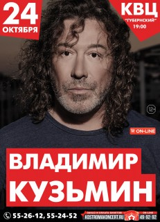 Афиша концерта Владимир Кузьмин