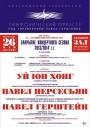 Закрытие юбилейного концертного сезона 2013/2014