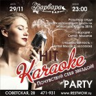 Hit Karaoke Party
