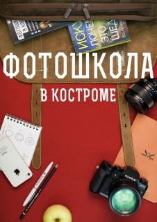 Афиша встречи Открытый урок по фотографии в Фотораме
