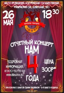 Афиша концерта Школа танцев Успех