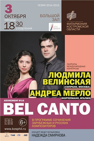 Людмила Велинская и Андреа Мерло