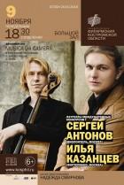 Сергей Антонов и Илья Казанцев