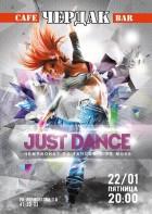 Just Dance - чемпионат по танцам