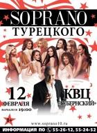 Сопрано-10