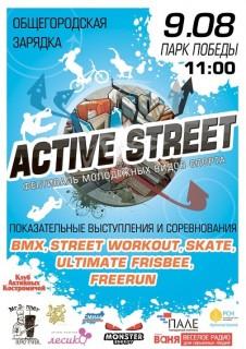 Афиша фестиваля Active Strit