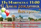 День города в парке на Никитской
