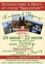 Розыгрыш поездки в Прагу от Shelestoff