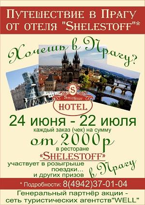 Афиша Розыгрыш поездки в Прагу от Shelestoff