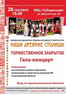 Афиша фестиваля Наши древние столицы