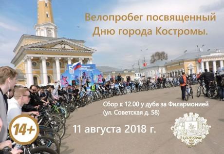 Афиша Велопробег в честь Дня города