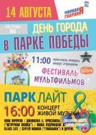 День города в Парке Победы