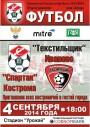 Футбол. Спартак - Текстильщик