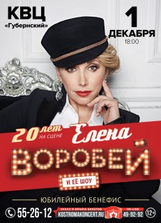 Афиша спектакля Елена Воробей