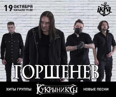 Афиша концерта Кукрыниксы