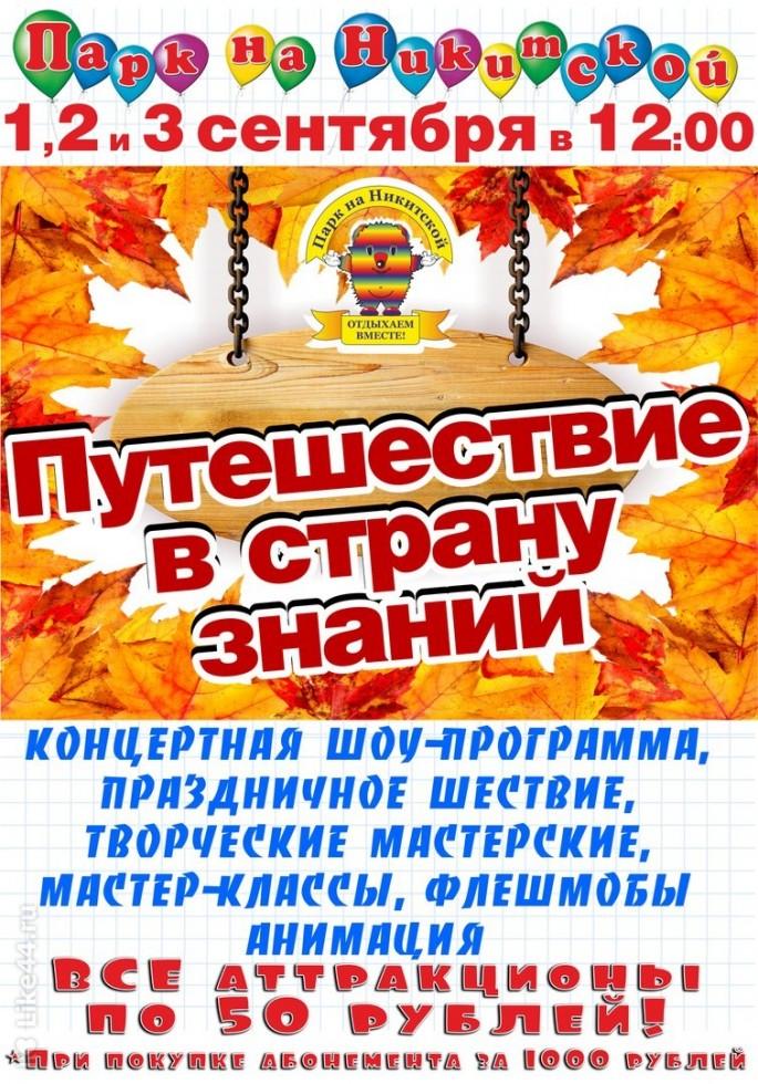 картинки страна знаний на 1 сентября