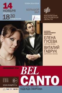 Елена Гусева и Виталий Гаврук