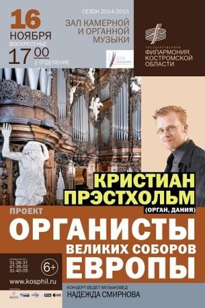 Органисты великих соборов Европы