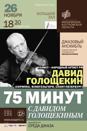 75 минут с Давидом Голощекиным