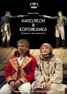 Первая афиша спектакля Наполеон и Корсканка