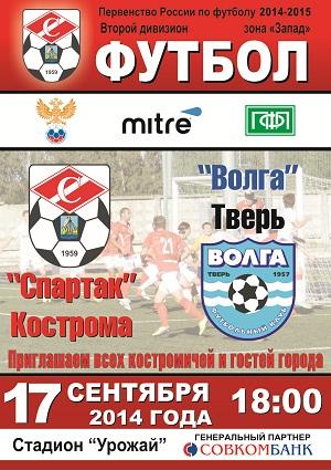 Афиша Футбол. Спартак - Волга