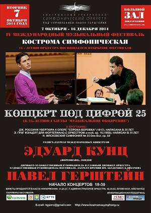 Концерт под цифрой 25